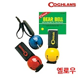 [Coghlans] Yellow Magnetic Bear Bell - �ڱ۶� ��ȣ�� ��� / �߻� ���� (���ο�)