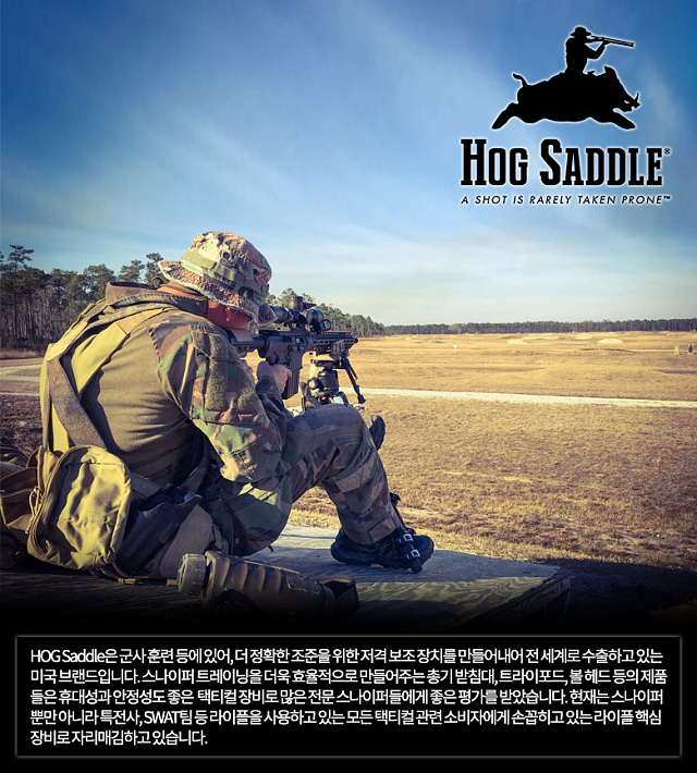 HOG Saddle.jpg